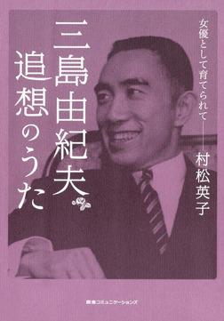 三島由紀夫 追想のうた――女優として育てられて-電子書籍