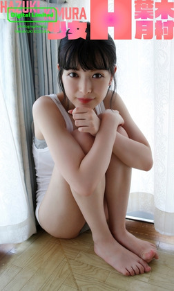 【デジタル限定】木村葉月写真集「少女H」-電子書籍
