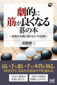 劇的に筋が良くなる碁の本 ~俗筋が本筋に変わる5つの法則~