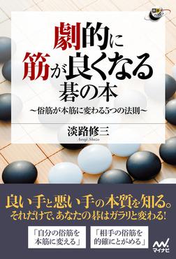 劇的に筋が良くなる碁の本 ~俗筋が本筋に変わる5つの法則~-電子書籍
