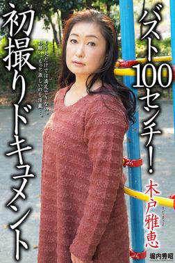 人妻・熟女通信DX 「バスト100センチ!初撮りドキュメント」 木戸雅恵-電子書籍