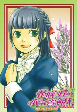花咲く丘の小さな貴婦人1 寄宿学校と迷子の羊【電子版カバー書き下ろし】-電子書籍