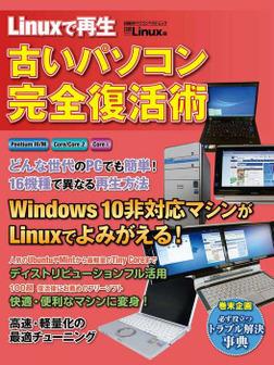Linuxで再生 古いパソコン完全復活術 (日経BP Next ICT選書)-電子書籍