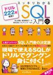 スッキリわかるSQL入門 第2版 ドリル222問付き!