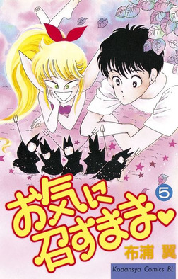 お気に召すまま(5)-電子書籍