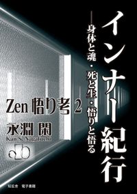 【Zen悟り考2】インナー紀行――身体と魂・死と生・悟りと悟る