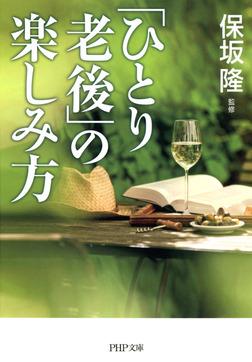 「ひとり老後」の楽しみ方-電子書籍