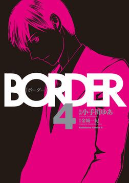 BORDER(4)-電子書籍