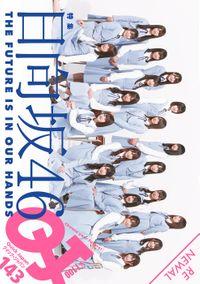 Quick Japan(クイック・ジャパン)Vol.143  2019年4月発売号 [雑誌]