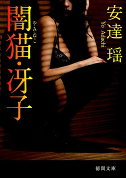 闇猫・冴子-電子書籍