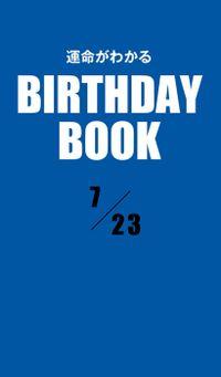 運命がわかるBIRTHDAY BOOK  7月23日