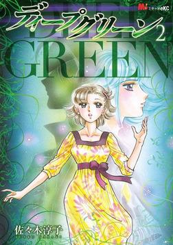 ディープグリーン(2)-電子書籍