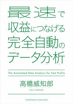 最速で収益につなげる完全自動のデータ分析-電子書籍