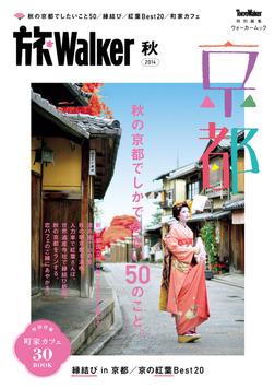 旅Walker秋-電子書籍