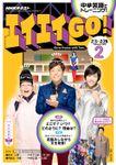 NHKテレビ エイエイGO! 2018年2月号