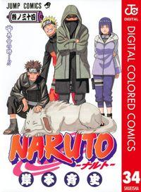 NARUTO―ナルト― カラー版 34