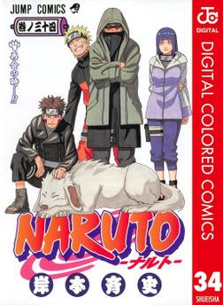 NARUTO―ナルト― カラー版 34-電子書籍