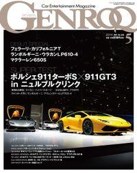 GENROQ 2014年5月号