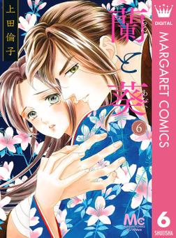 蘭と葵 6-電子書籍
