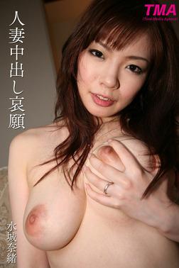 人妻中出し哀願 水城奈緒-電子書籍
