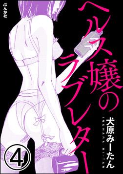 ヘルス嬢のラブレター(分冊版) 【第4話】-電子書籍