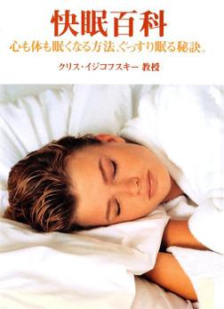 快眠百科 : 心も体も眠くなる方法、ぐっすり眠る秘訣。-電子書籍
