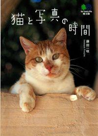 猫と写真の時間