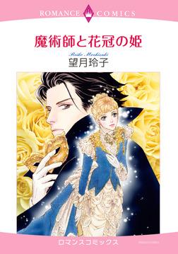 魔術師と花冠の姫-電子書籍