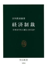 経済制裁 日本はそれに耐えられるか(中公新書)