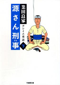 源さん刑事(下)-電子書籍