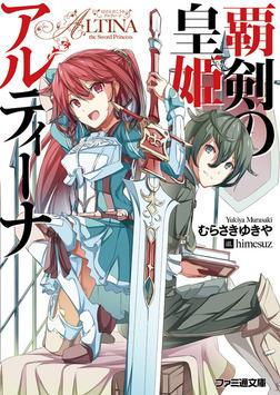 覇剣の皇姫アルティーナI-電子書籍