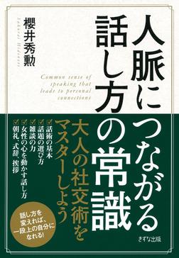 人脈につながる話し方の常識(きずな出版)-電子書籍