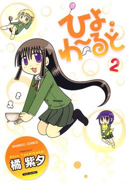 ひよわーるど (2)-電子書籍