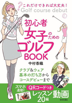 これだけできれば大丈夫! 初心者女子のためのゴルフBOOK-電子書籍