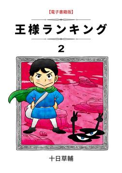 王様ランキング 2-電子書籍