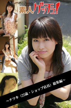 tokyo素人ゲッチュ!~ナツキ(22歳・ショップ店員)総集編~-電子書籍