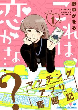 これは、恋かな…?~マッチングアプリ奮闘記~ 1巻-電子書籍