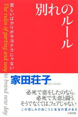 別れのルール(大和出版) 苦しいばかりがサヨナラじゃない-電子書籍