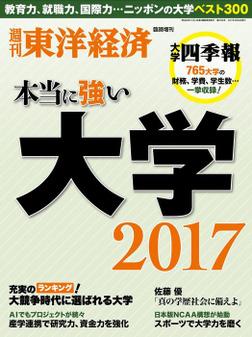 週刊東洋経済臨時増刊 本当に強い大学2017-電子書籍