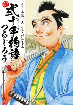 新・弐十手物語-電子書籍