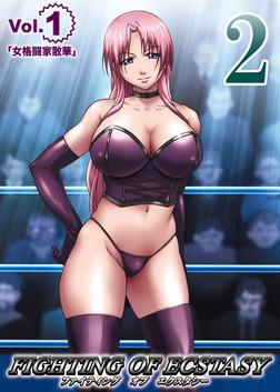 【フルカラー】ファイティング オブ エクスタシー 「女格闘家散華」(ソフトエッチ版) 2-電子書籍