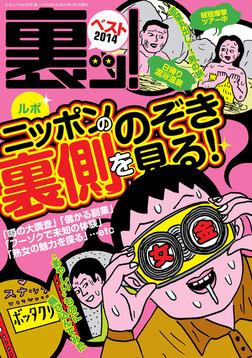 裏ッ!ベスト2014-電子書籍