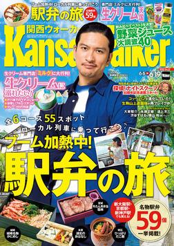 KansaiWalker関西ウォーカー 2018 No.12-電子書籍