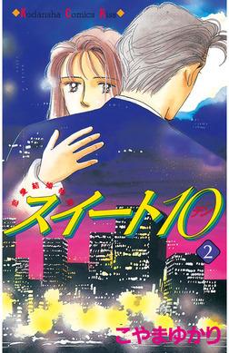 スイート10(テン)(2)-電子書籍