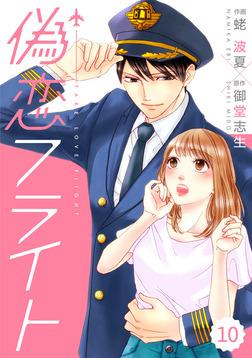 comic Berry's偽恋フライト10巻-電子書籍
