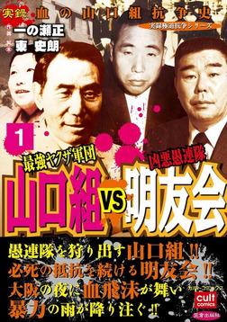 最強ヤクザ軍団山口組VS凶悪愚連隊明友会 1巻-電子書籍