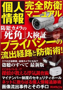 個人情報完全防衛マニュアル-電子書籍