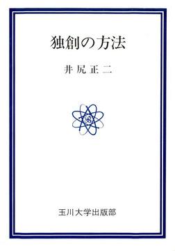 独創の方法-電子書籍