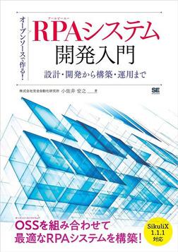 オープンソースで作る!RPAシステム開発入門 設計・開発から構築・運用まで-電子書籍