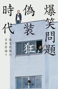 偽装狂時代 爆笑問題の日本原論5